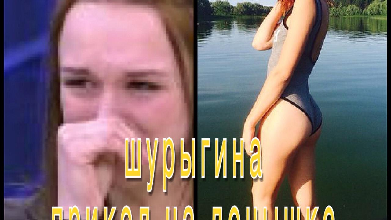 Шурыгина Слитые Фото Цензура