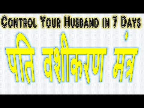 Vashikaran Mantra - Control Your Husband in 7 Days पति वशीकरण मंत्र Music Videos