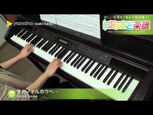 オトノナルホウヘ→ / Goose house : ピアノ(ソロ) / 中級