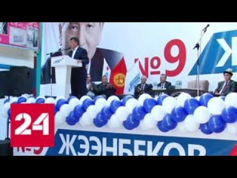 На выборах президента Киргизии лидирует Сооронбай Жээнбеков - Россия 24