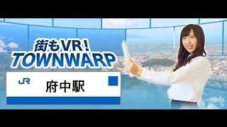 府中駅 周辺風景の動画説明
