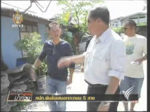 28OCT11 THAILAND ; 1of2 ; Updated Flood News at Late Night ; Thai PBS