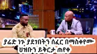 Ethiopia - Music - yared negu