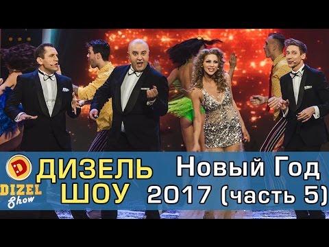 Крутое шоу Новый Год 2017 Часть 5 | Дизель шоу от 31 декабря