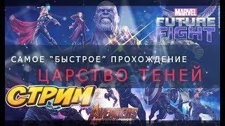 Это же спидран этажей/Marvel future fight