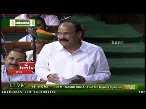 Venkaiah Naidu Speech in Lok Sabha | HMTV News