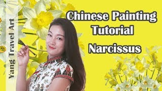Chinese Painting Tutorial - Narcissus (Class Demo)