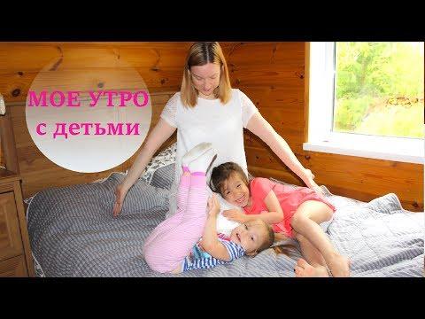 МОЕ УТРО с двумя детьми  / Наше летнее утро)