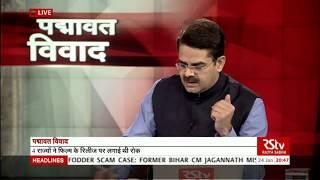 Desh Deshantar : पद्मावत विवाद