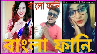 Bangla New Fun Video 2019 | Comedy Video Bangla 2019 | For Fun Tv 260 Please Subscribe My Channel