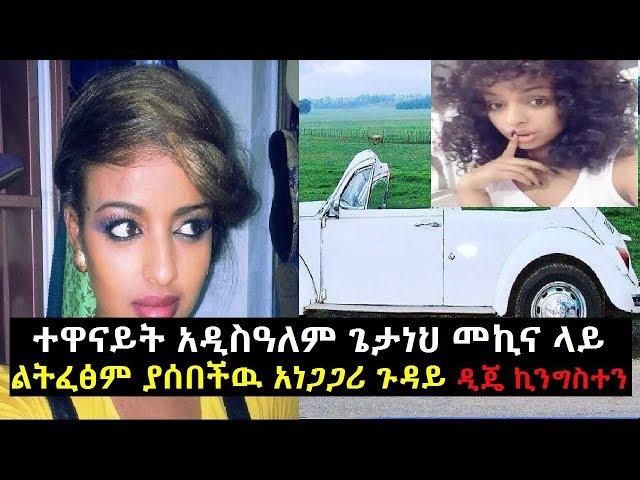 Ethiopia: ተዋናይት አዲስዓለም ጌታነህ መኪና ላይ ልትፈፅም ያሰበችዉ አነጋጋሪ ጉዳይ