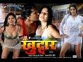 खुद्दार - Bhojpuri Hit Movie | Khuddar - Bhojpuri Full Film | Monalisa & Viraj Bhatt thumbnail