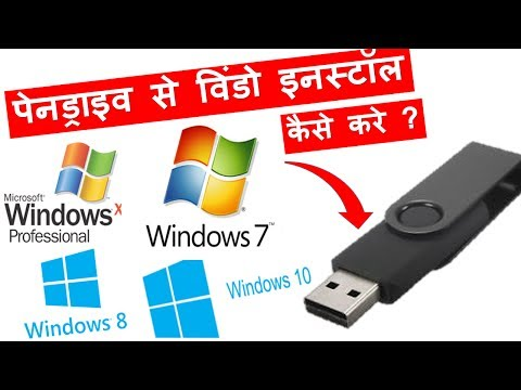 How to install Window using Pendrive | Make Pendrive Bootable