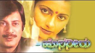 Hosa Neeru ಹೊಸ ನೀರು 1986 | Feat.Ananthnag, Suhasini | Full kannada Movie