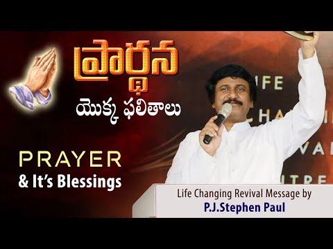 ప్రార్ధన యొక్క ఫలితాలు -Power of Prayer & Its Blessings |INDIAN CHRISTIAN PASTOR|