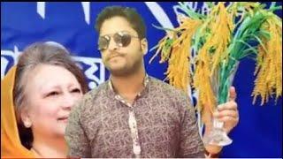 খালেদা জিয়াকে নিয়ে সুন্দর একটি গান_______দেবিদ্বার--কুমিল্লা