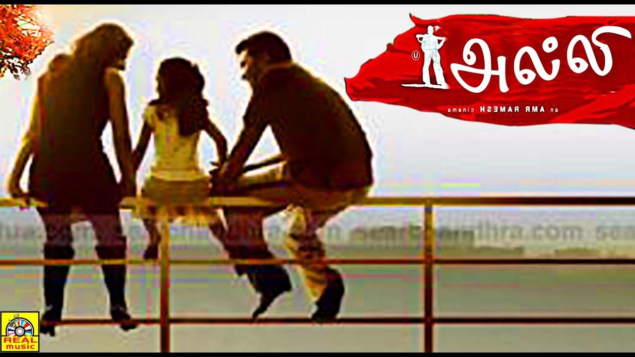 Super Hit Tamil Old Movie | ALLI | Tamil Full Movie