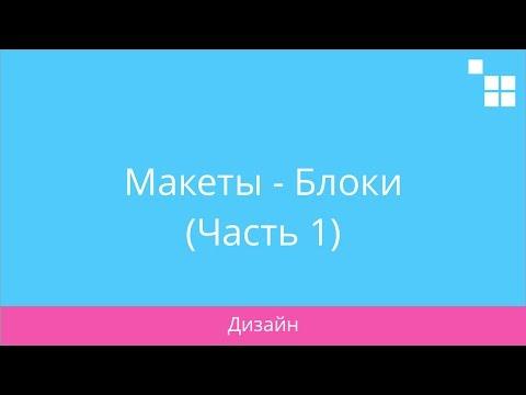 3.6 CS-Cart: Дизайн - Макеты - Блоки ч. 1