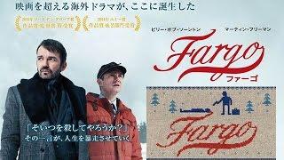 FARGO/ファーゴ シーズン2 第6話