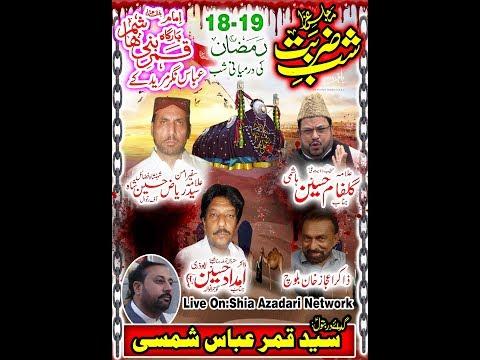 Live Majlis     18 Ramzan  2019    ImamBargh Qamre bani Hashim Abbas Nagar Muridke