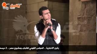 يقين | المجلس القومي للشباب ومشروع مصر