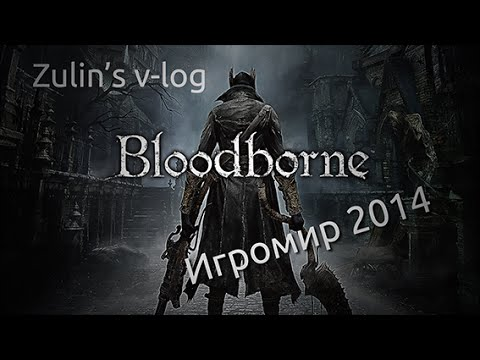 Игромир 2014 - Bloodborne