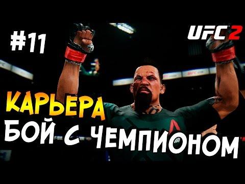 UFC 2 КАРЬЕРА #11- БОЙ С ЧЕМПИОНОМ