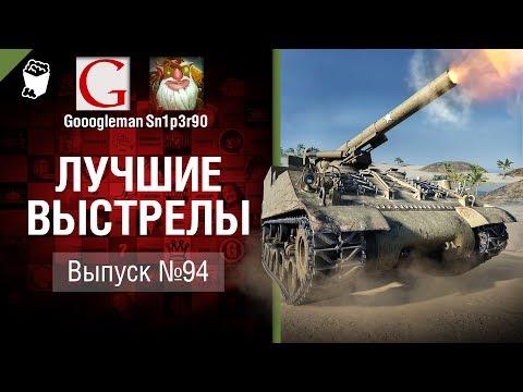 Лучшие выстрелы №94 - от Gooogleman и Sn1p3r90 [World of Tanks]