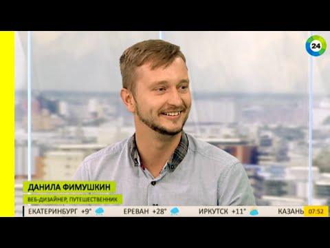 Данил Фимушкин прямой эфир на МИР24