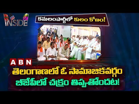 Telangana BJP Candidate Selection  In mancherial | Inside | ABN Telugu