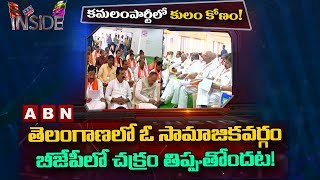 Telangana BJP Candidate Selection  In mancherial | Inside