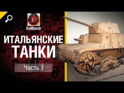 Итальянские танки - Часть 1 - Будь готов! - от Evilborsh [World Of Tanks]