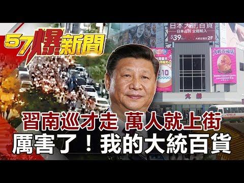 台灣-57爆新聞-20181025-習南巡才走 萬人就上街 厲害了我的大統百貨