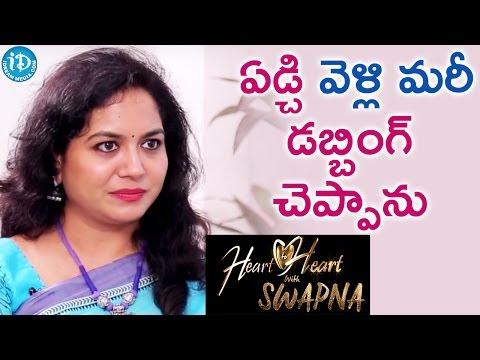 ఏడ్చి వెళ్లి మరీ డబ్బింగ్ చెప్పాను – Singer Sunitha || Heart To Heart With Swapna