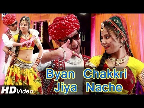 Rajasthani Yo Yo Honey Singh Style | Byan Chakri Jiya Nache | New Rajasthani Song 2014 video