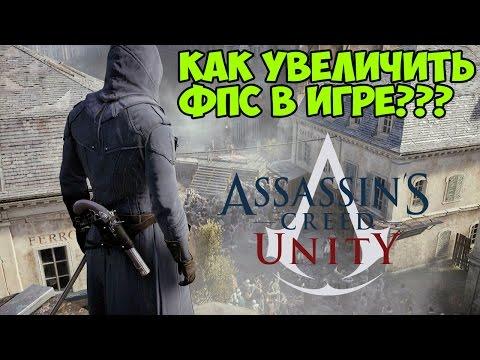 как увеличить шкалу здоровья в игре assassins creed unity