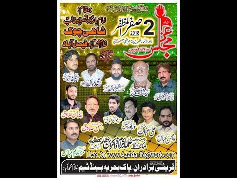 Live Majlis 2 Safar 2018 Shahi Chowk Faisalabad