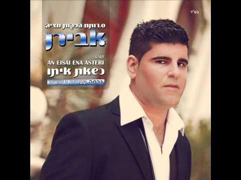 אבירן כשאת איתו גרסה עברית יוונית Aviran