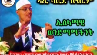 ኢስላማዊ ወንድማማችንት በ ዳዒ ካሊድ ክብሮም Dai Kalid Kibrom ( Amharic )