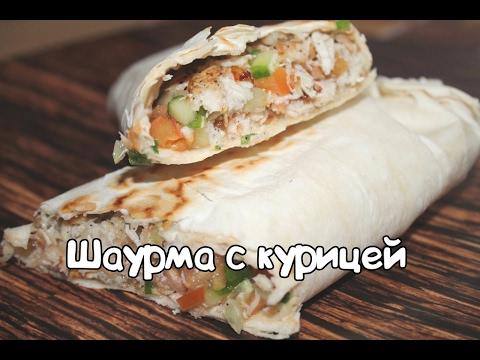 Рецепт шаурмы с курицей и сыром в домашних условиях с фото