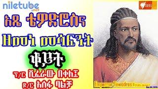 አጼ ቴዎድሮስና ዘመነ መሳፍንት Prof. Shiferaw Bekele & Dr. Assefa Balcha - SBS (Dec 4, 2016)