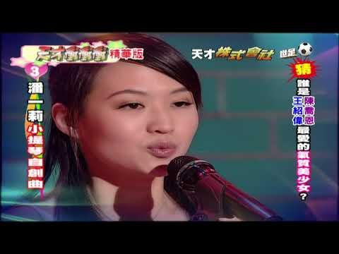 【天才衝衝衝精華版-2018.06.03】王紹偉 陳喬恩