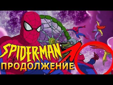 ЧЕЛОВЕК-ПАУК 1994 - ПРОДОЛЖЕНИЕ | 6 СЕЗОН?! SPIDER-MAN 1994