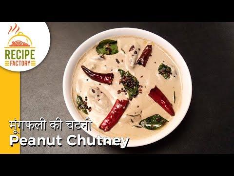 Peanut Chutney | Groundnuts Chutney |  Mungfali Chutney for Dosa & Idli
