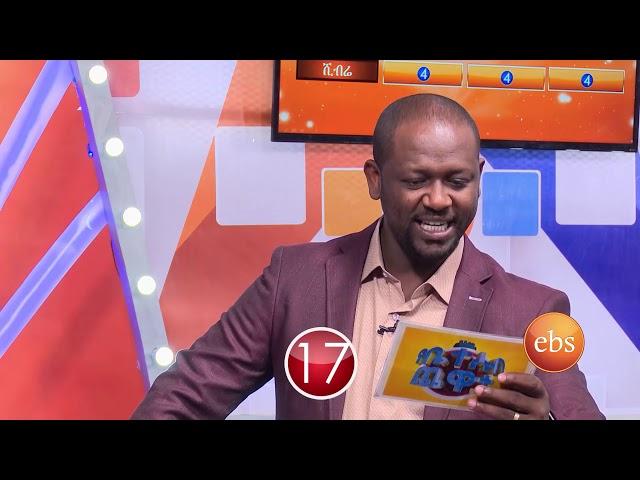 Yebeteseb Chewata Season 6 EP 10