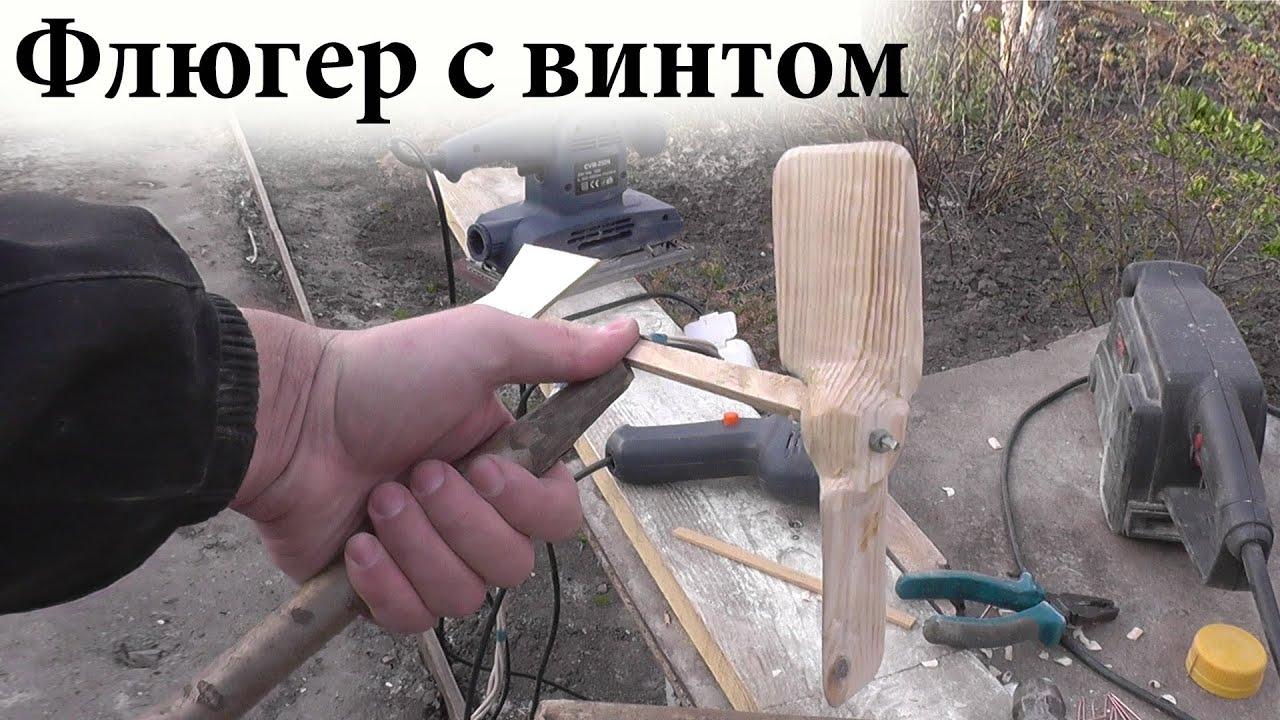 Как сделать деревянный пропеллер для флюгера