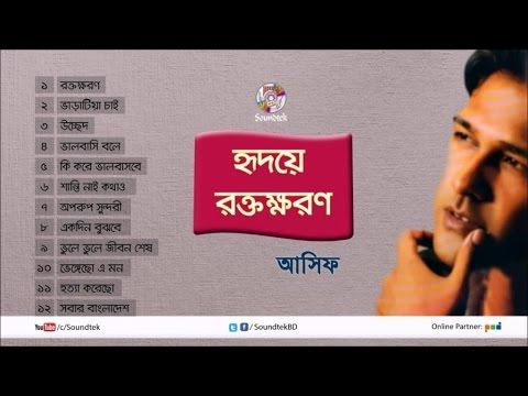 Asif - Hridoye Roktokhoron - Full Audio Album   Soundtek