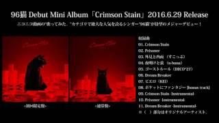 96猫 『Crimson Stain』クロスフェード