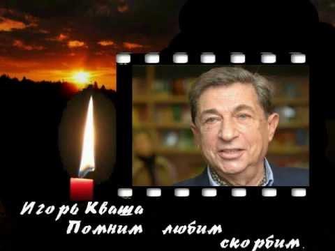 Игорь Кваша   помним, любим, скорбим