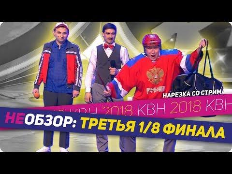 неОбзор третьей 1/8 финала КВН сезона 2018 года.